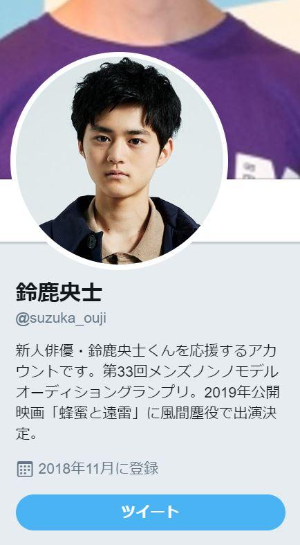 鈴鹿央士を応援するツイッターのアカウント