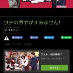 ウチのガヤがすみません(11月13日)の乃木坂46出演回の見逃し動画を無料視聴する方法!