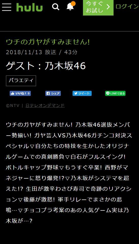 Huluで11月13日の乃木坂46出演回が放送されている