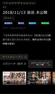 Huluなら11月13日の乃木坂46出演回の未公開放送分も限定配信している