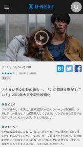 U-NEXTで映画「どうしようもない恋の唄」が見れる