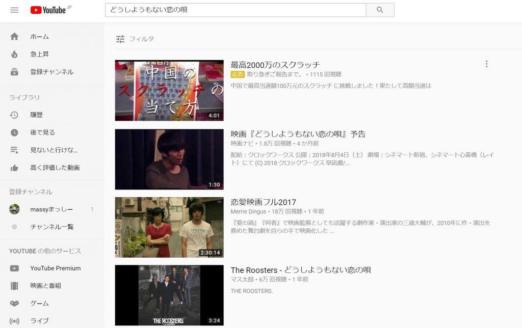 YouTubeで映画「どうしようもない恋の唄」を検索した結果