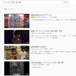 どうしようもない恋の唄のフル動画の無料視聴方法は?DVDレンタルより早く濡れ場を見る!