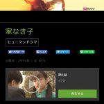 【ドラマ】家なき子の全話をフル動画で無料視聴できる!DVDレンタルよりも簡単ですぐに見れる
