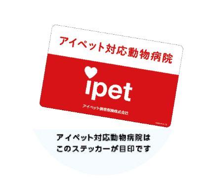 ipet対応動物病院の印