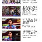 ウチのガヤがすみませんの見逃し動画を無料視聴する方法は?youtubeでは見れない!