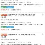【カウントダウンジャパン(CDJ)1819】12月31日の一般チケットの購入予約方法・倍率は?最安値も!