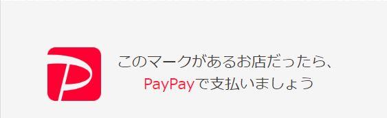 paypay(ペイペイ)のマーク