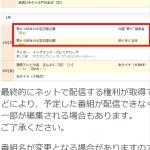 【2018】第69回NHK紅白歌合戦の見逃しフル動画を無料視聴する方法は?スマホのネット配信で見れる!