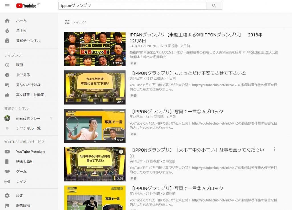 YouTubeでIPPONグランプリの過去動画・バックナンバーをしらべている
