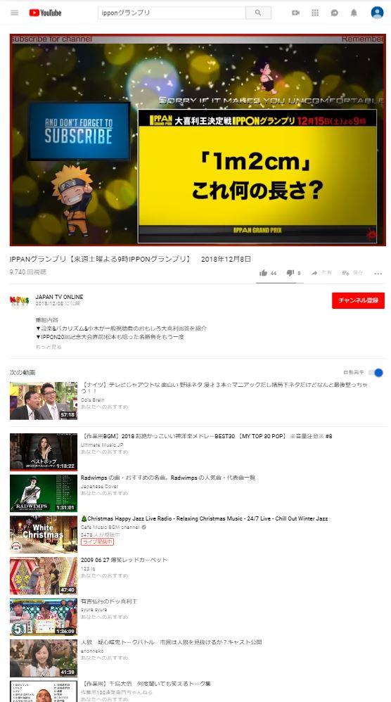 YouTubeで実際にIPPONグランプリの過去動画・バックナンバーを見てみた