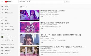 YouTubeでFNS歌謡祭2018の検索結果