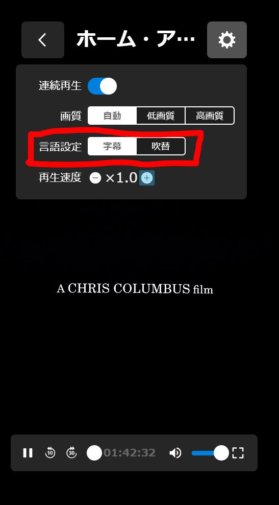 U-NEXTは動画の再生設定で字幕か吹き替えか選べる