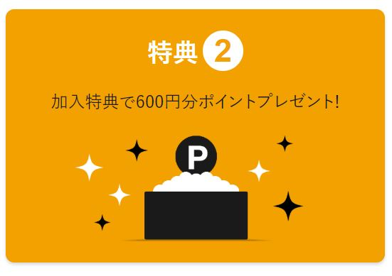 U-NEXTで600円分のポイントが貰える