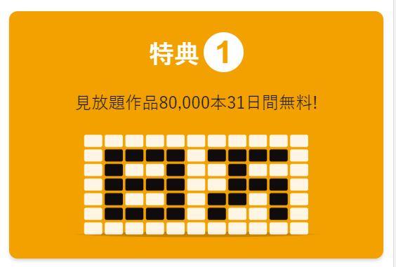 U-NEXTで80,000本の作品が見放題