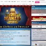 THE MANZAI(ザマンザイ)2018プレマスターズの再放送日程は?見逃し配信動画をネットで無料視聴する方法!
