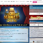 THE MANZAI(ザマンザイ)2018の再放送日程は?見逃し配信動画をネットで無料視聴する方法も紹介!