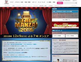 THE MANZAI2018の公式HPで再放送の情報がないか調べている