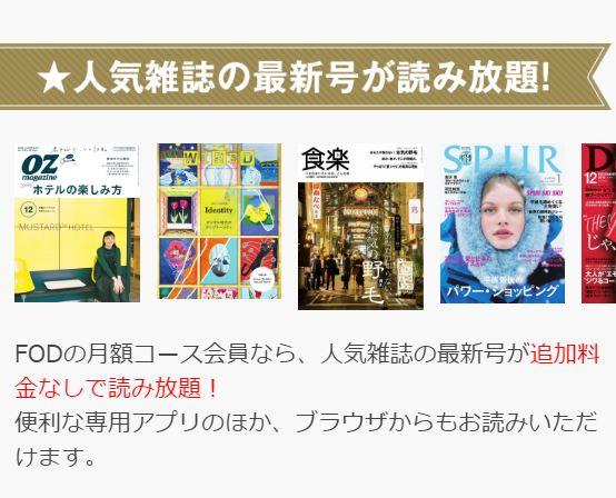 FODの無料期間中に最新号の雑誌が約70誌以上読み放題