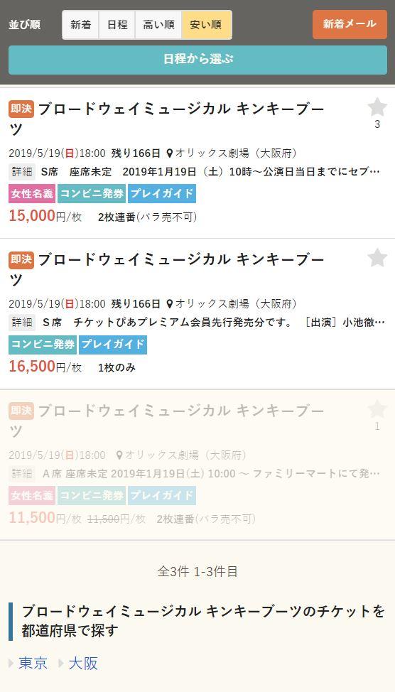 チケストで出品されているキンキーブーツの大阪公演のチケット