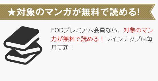 FODの無料期間中に対象のマンガが無料で読める