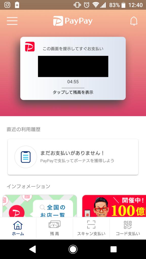 paypay(ペイペイ)のアプリ起動画面
