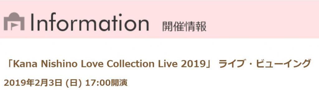 ラブコレクションライブ2019のライブビューイングの開催日程