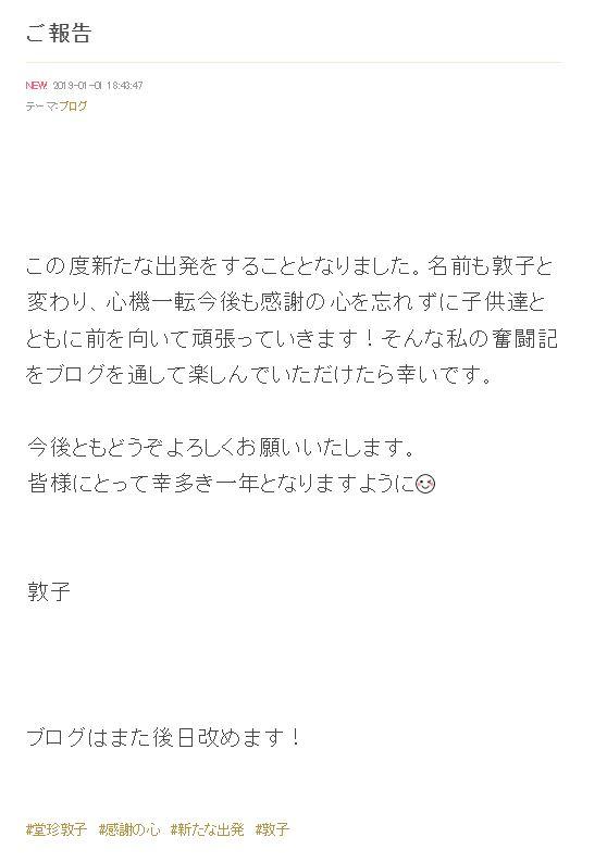 堂珍敦子の公式ブログでの離婚発表