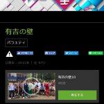【2019】有吉の壁11(1月2日)の見逃し動画を無料視聴する方法を紹介!再放送の日程も調査!