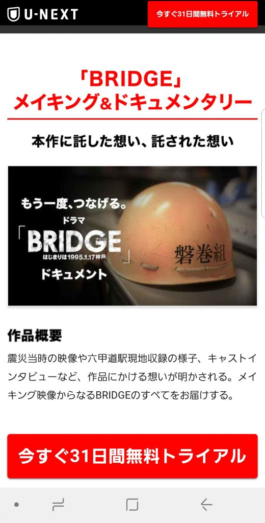 関西地区でしかテレビ放送されない「BRIDGE メイキング&ドキュメンタリー」がU-NEXTで無料視聴可能