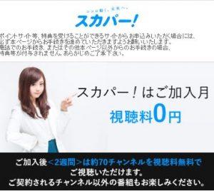 スカパー!は加入月は視聴料0円