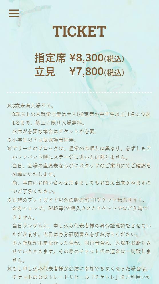 ラブコレクションライブ019のチケット情報