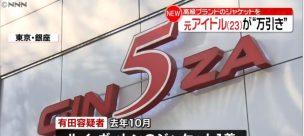 有田ゆののニュース