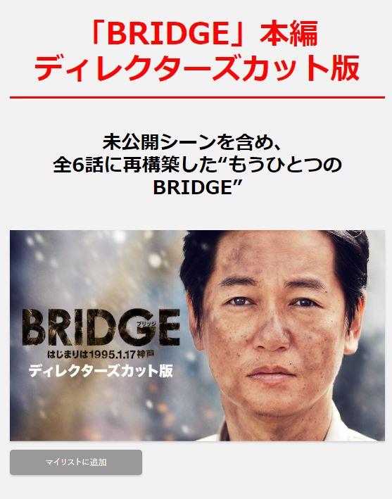 U-NEXTでBRIDGE(ブリッジ)本編の見逃し動画をディレクターズカット版で配信