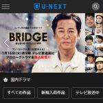 【特別ドラマ】BRIDGE(ブリッジ)のプロローグドラマの動画を無料視聴する方法を紹介!