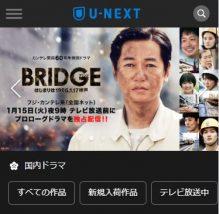 特別ドラマ「BRIDGE」のプロローグドラマをU-NEXTだけの限定配信