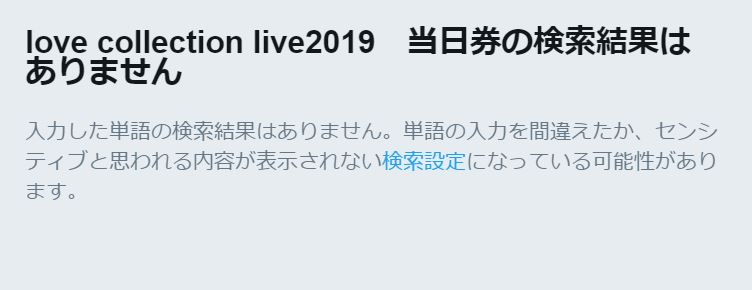 Twitterでlove collection live2019の当日券を検索