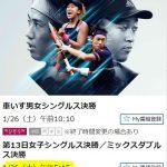 【全豪オープンテニス2019】大坂なおみの決勝戦のテレビ放送日程は?見逃し動画を無料視聴する方法は?