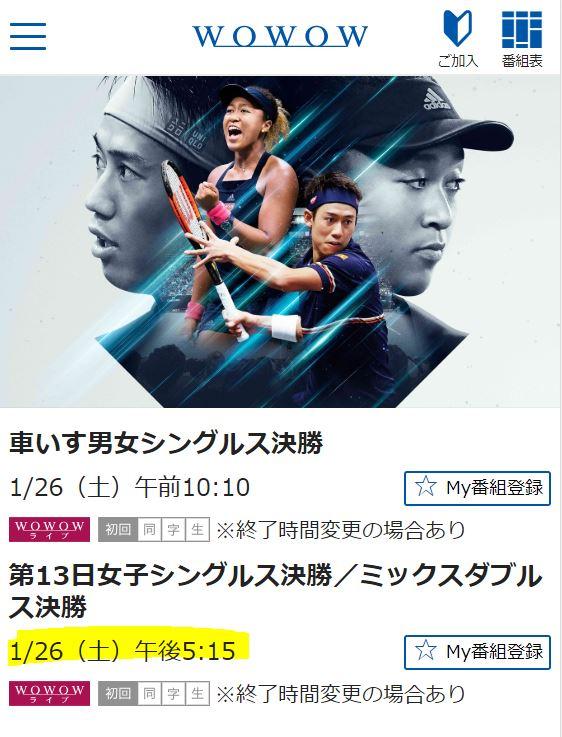 全豪オープンテニス2019大坂なおみの決勝戦のWOWOWでの放送日程