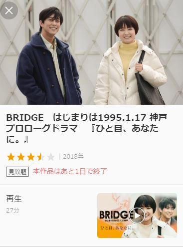 U-NEXTで配信している特別ドラマBRIDGEのプロローグドラマ2