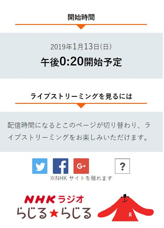 NHKでラブストリーミング配信がされる