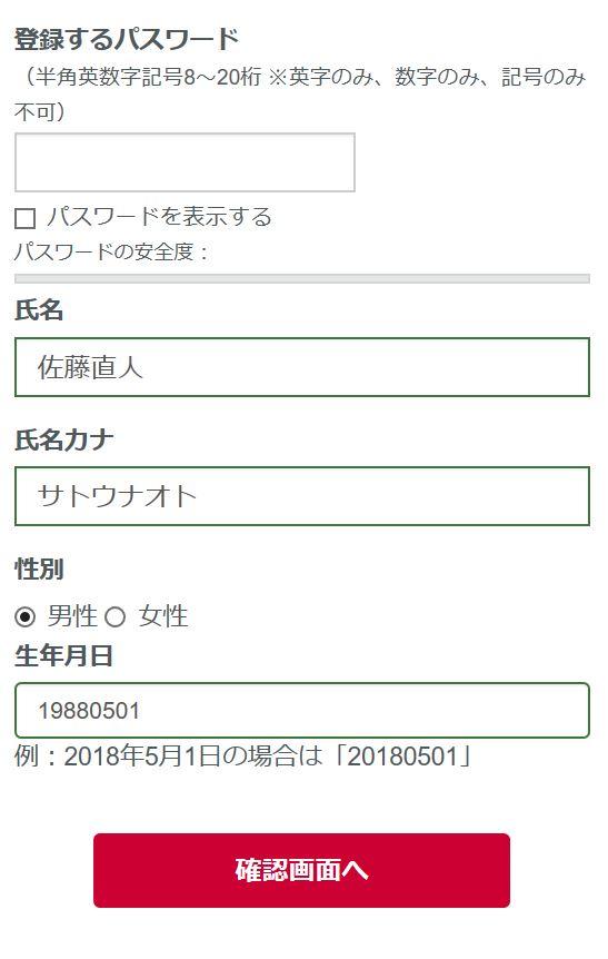 dアカウントのパスワードを設定
