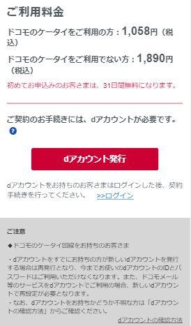 ドコモユーザーの登録にはdアカウントが必要