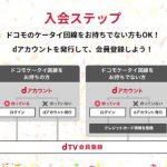 めちゃんこSKEのネット配信動画をスマホで無料視聴する方法を紹介!放送日程もチェック!