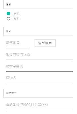 お客様情報の登録-2