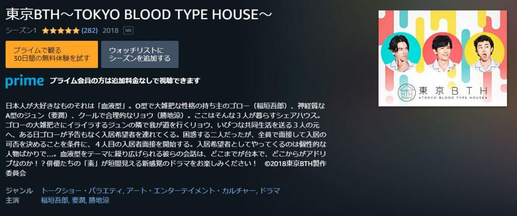 東京BTHに水嶋ヒロが出演