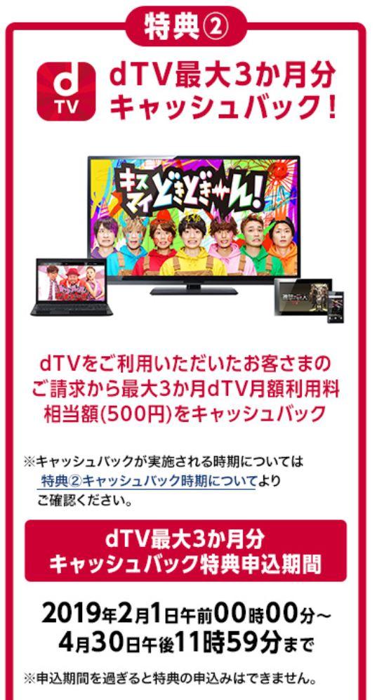ハピチャンキャンペーンで dTVの利用料が最大3ヶ月分無料になる