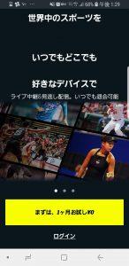 DAZNアプリの初期画面