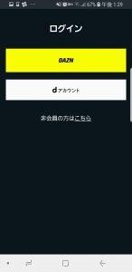 DAZNアプリでログイン
