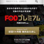 【簡単!】FODライブのスマホとパソコンの解約手順を画像付きでわかりやすく解説!